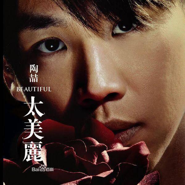 陶喆 (David Tao) – 太美麗 (2006) [FLAC 分軌]