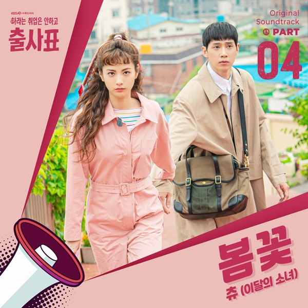 LOONA (이달의 소녀) – Into The Ring OST Part.4 (출사표 OST Part.4) [FLAC + MP3 320 / WEB] [2020.07.29]