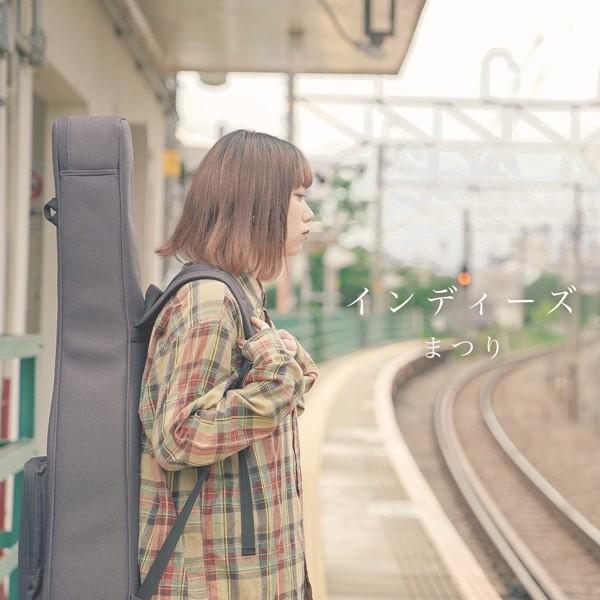 まつり (Matsuri) – インディーズ [FLAC + AAC 256 / WEB] [2020.07.01]