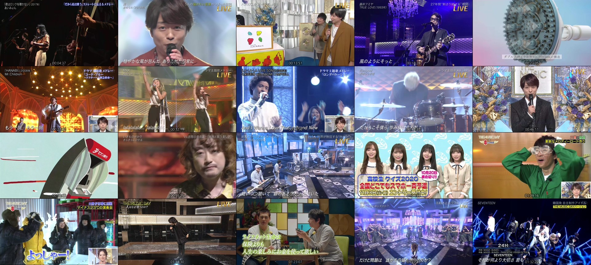 THE MUSIC DAY – THE MUSIC DAY Part1 (NTV 2020.09.12)
