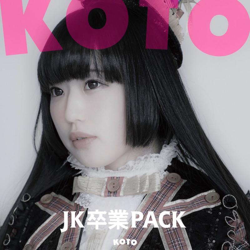 KOTO – JK卒業PACK [Ototoy FLAC 24bit/48kHz]