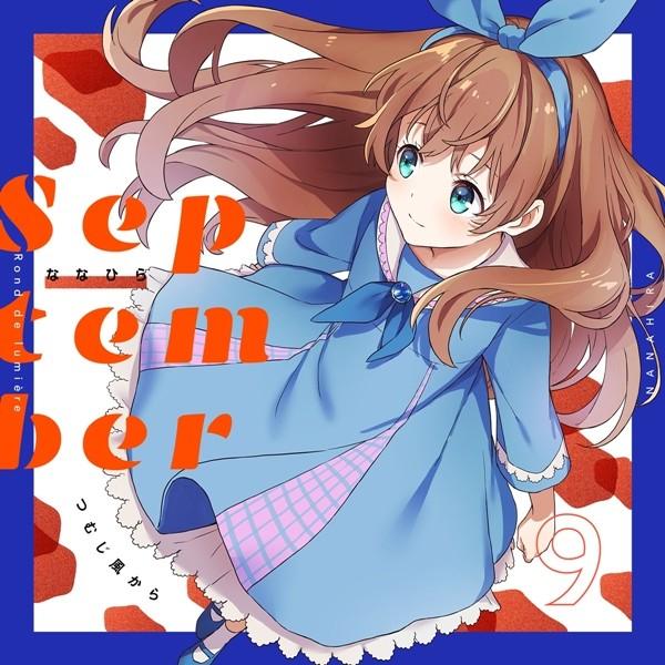 ななひら (Nanahira) – つむじ風から [FLAC + AAC 256 / WEB] [2020.09.10]