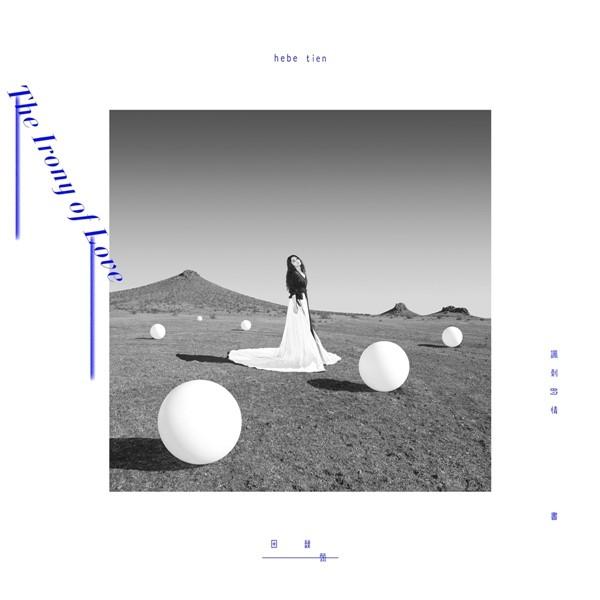田馥甄 (Hebe Tien) – 諷刺的情書 [24bit Lossless + AAC 256 / WEB] [2020.09.08]
