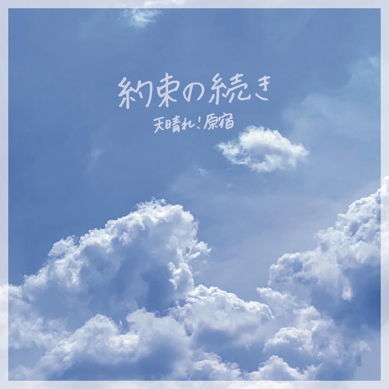天晴れ!原宿 (Appare! Harajuku) – 約束の続き [FLAC / 24bit Lossless / WEB] [2020.06.19]