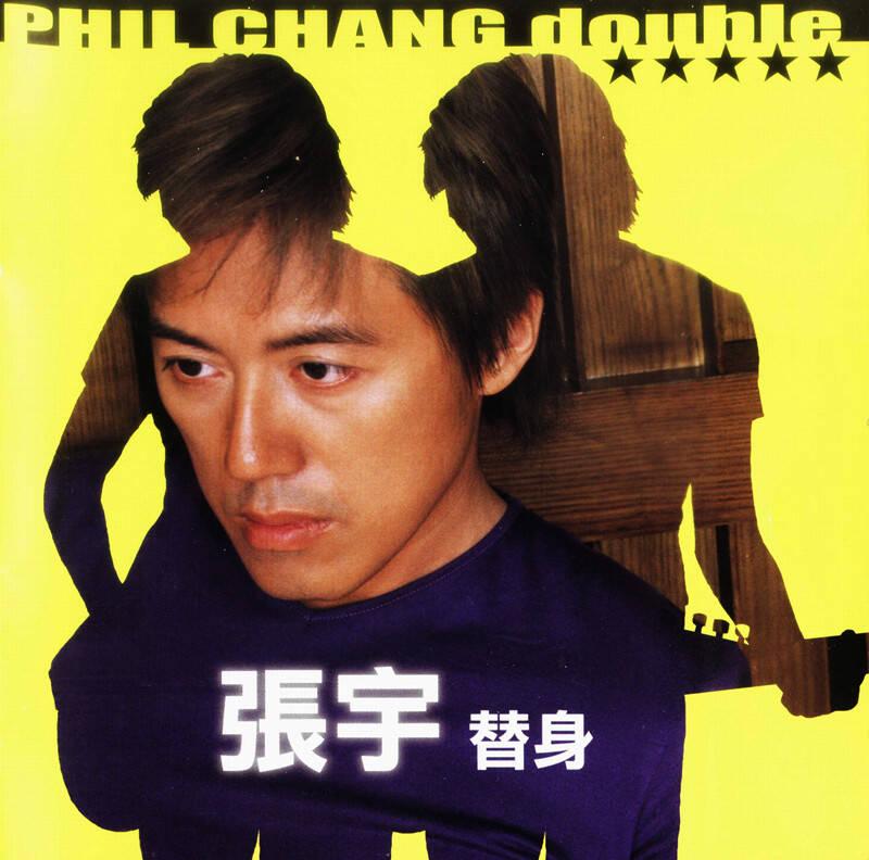 張宇 (Phil Chang) – 替身 (2001) [臺灣首版, WAV 整軌]