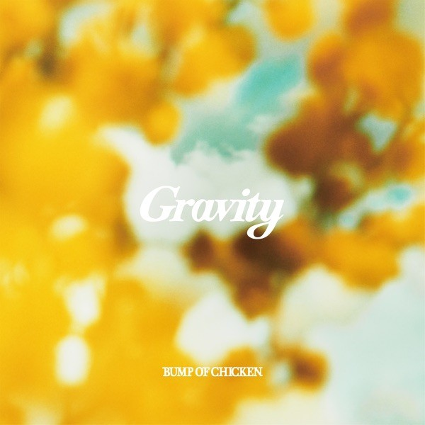 BUMP OF CHICKEN – Gravity [FLAC + AAC / WEB] [2020.09.10]