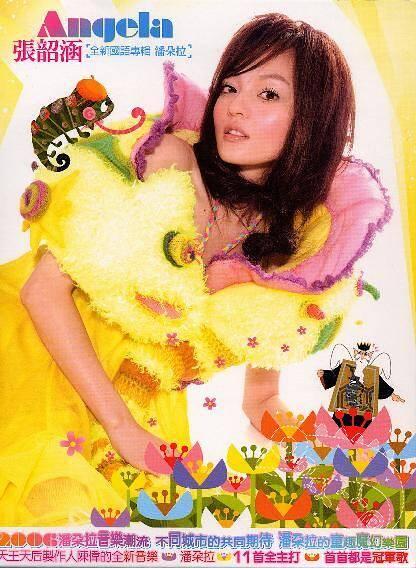 張韶涵 (Angela Chang) – 潘朵拉 (2006) [FLAC 分軌]