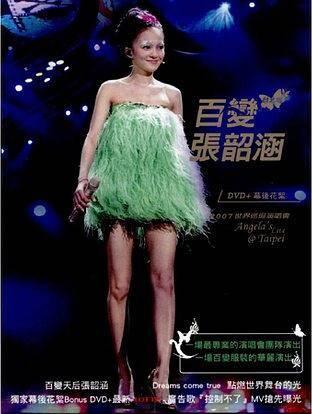 張韶涵 (Angela Chang) – 百變張韶涵世界巡迴演唱會 臺北場 (2007) [FLAC 分軌]