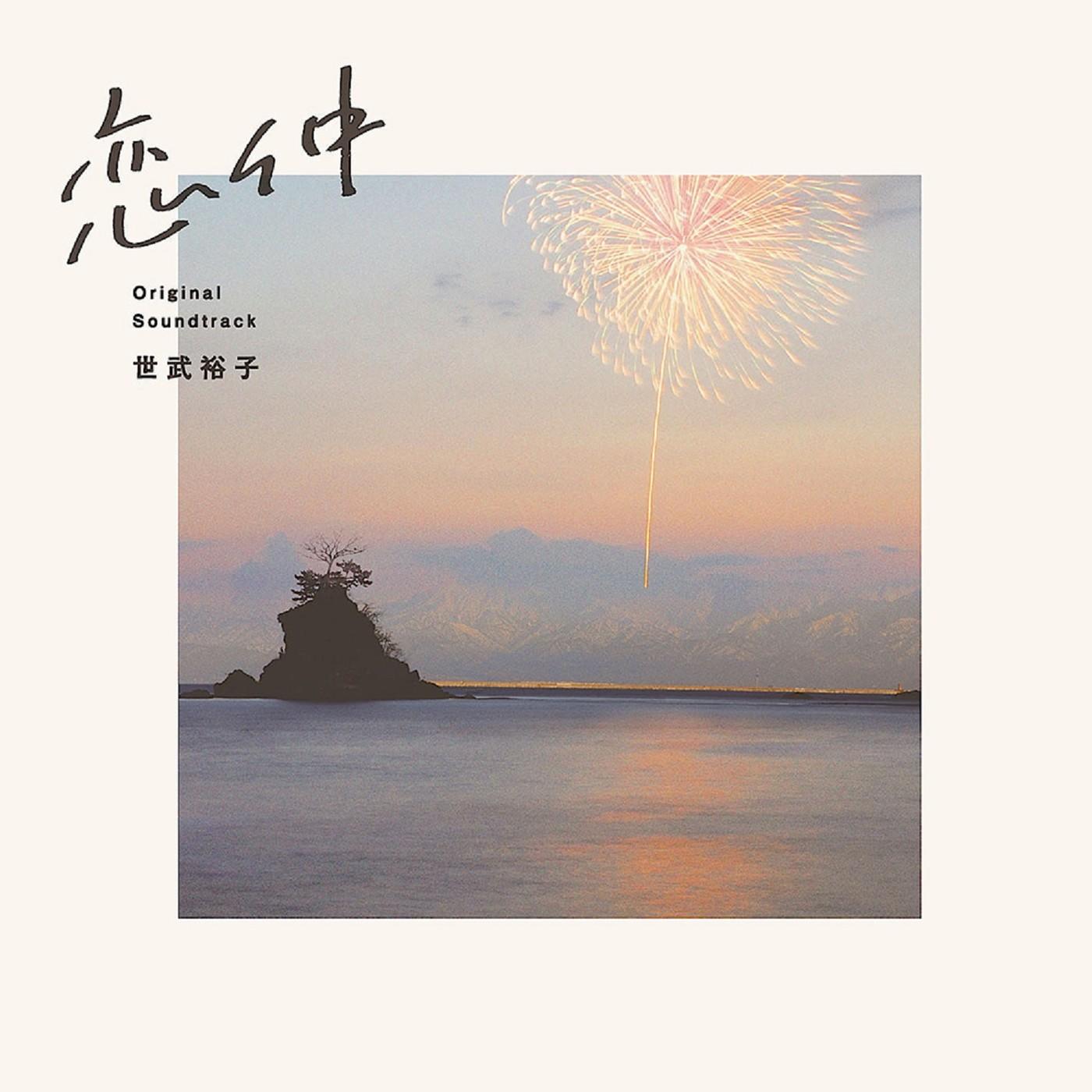 世武裕子 (Hiroko Sebu) – フジテレビ系ドラマ「恋仲」オリジナルサウンドトラック [FLAC / WEB] [2015.08.26]