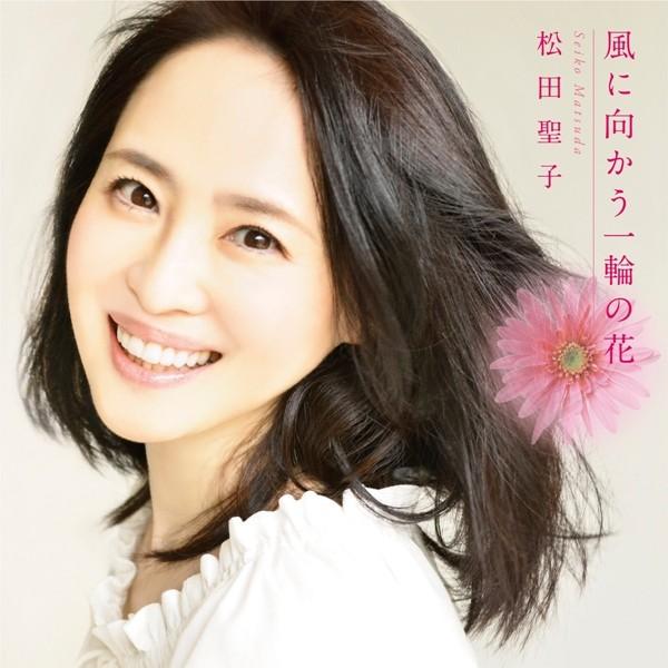 松田聖子 (Seiko Matsuda) – 風に向かう一輪の花 [FLAC + AAC 256 / WEB] [2020.09.09]