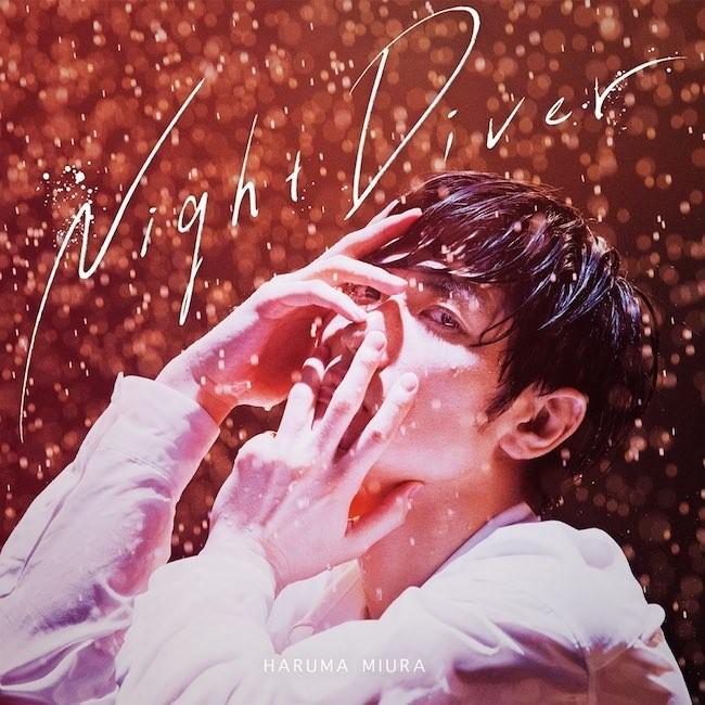 三浦春馬 (Haruma Miura) – Night Diver [FLAC + DVD ISO] [2020.08.26]