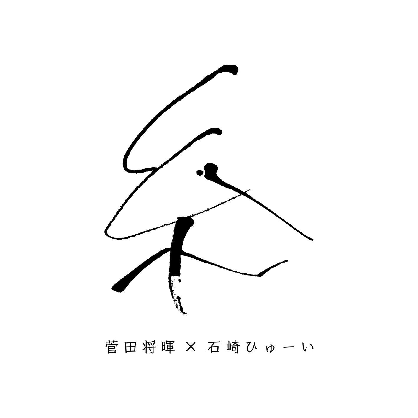 菅田将暉×石崎ひゅーい (Masaki Suda x Huwie Ishizaki) – 糸 [FLAC / 24bit Lossless / WEB] [2020.07.17]