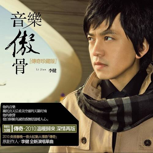 李健 – 音樂傲骨 (2010) [FLAC 分軌]