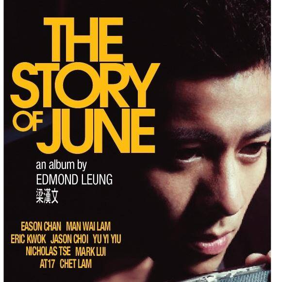 梁漢文 (Edmond Leung) – The Story Of June (2006) [FLAC 分軌]