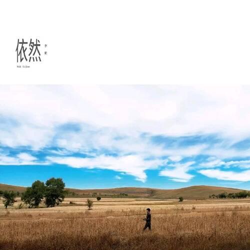 李健 – 依然 (2011) [FLAC 分軌]