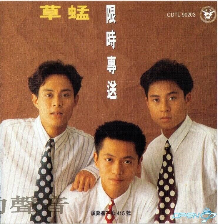 草蜢 – 限時專送 (1991) [FLAC 分軌]