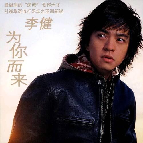 李健 – 為妳而來 (2005) [FLAC 分軌]