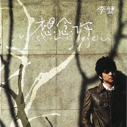 李健 – 想念妳 (2007) [FLAC 分軌]
