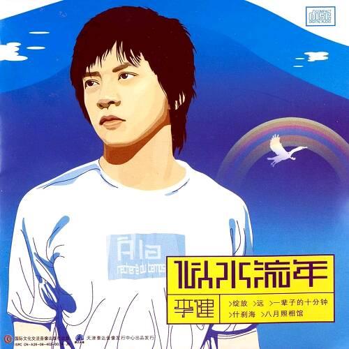 李健 – 似水流年 (2003) [FLAC 分軌]