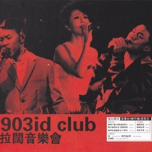 陳奕迅x楊千嬅x梁漢文 – 903 id Club 拉闊音樂會 (2011) [FLAC 分軌]