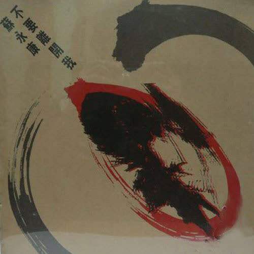 蘇永康 (William So) – 不要離開我 (1990) [FLAC 分軌]