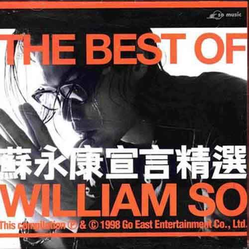蘇永康 (William So) – 宣言精選 (1998) [FLAC 分軌]