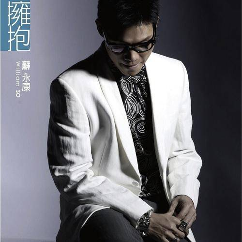 蘇永康 (William So) – 擁抱 (2008) [FLAC 分軌]