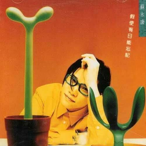 蘇永康 (William So) – 假使有日能忘記 (1995) [FLAC 分軌]