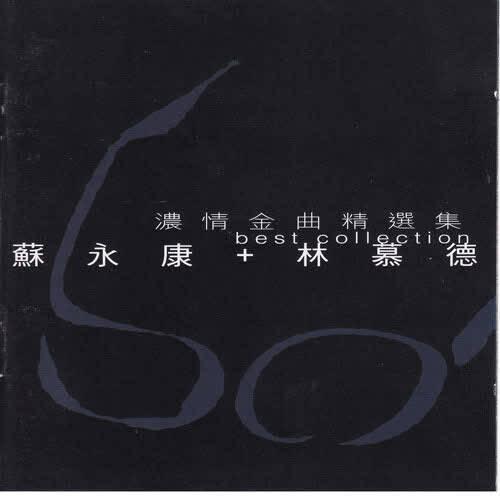 蘇永康 (William So) – 蘇永康 林慕德 濃情金曲精選集 (1998) [FLAC 分軌]