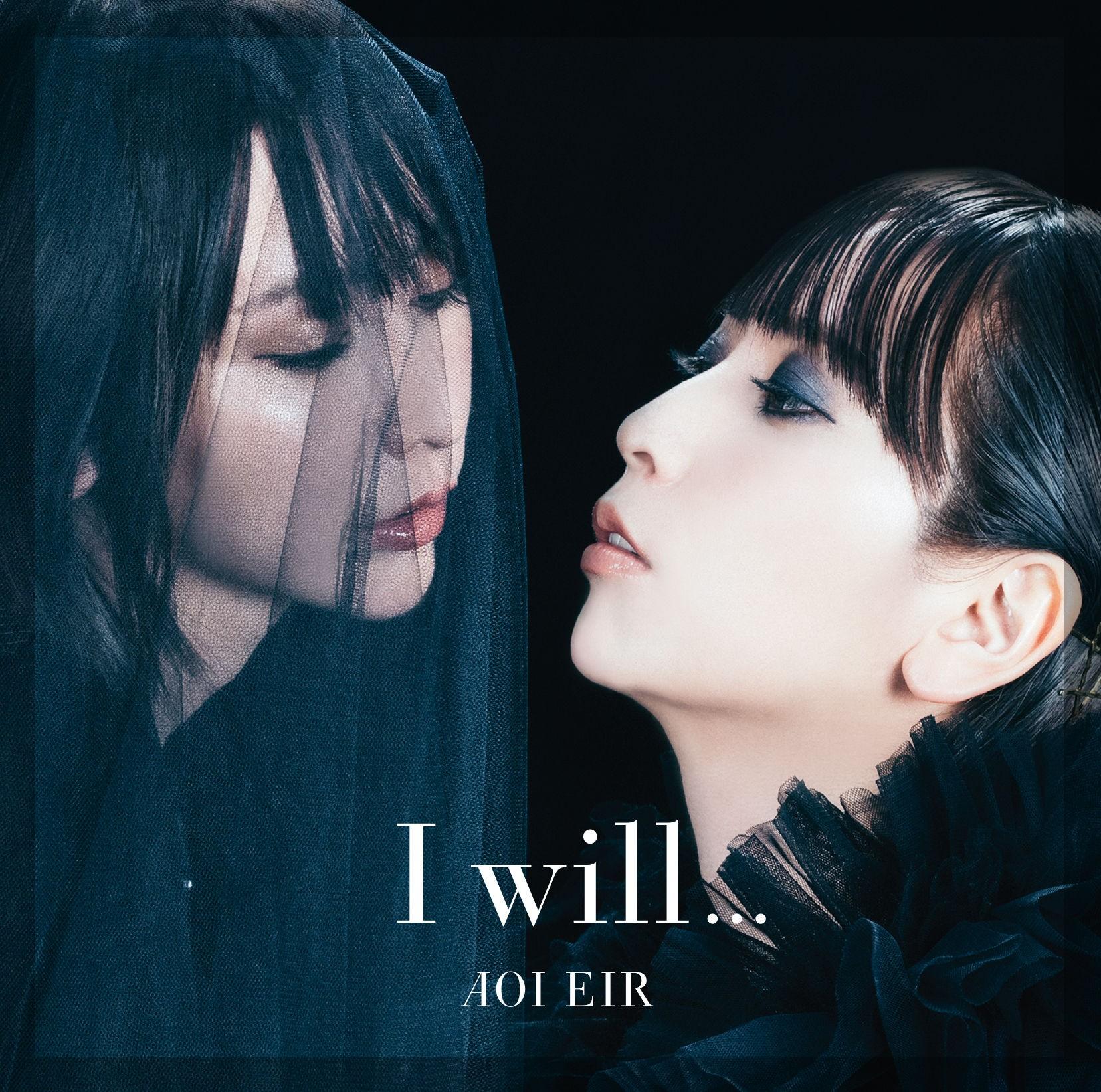 藍井エイル (Eir Aoi) – I will… [FLAC / 24bit Lossless / WEB] [2020.08.12]