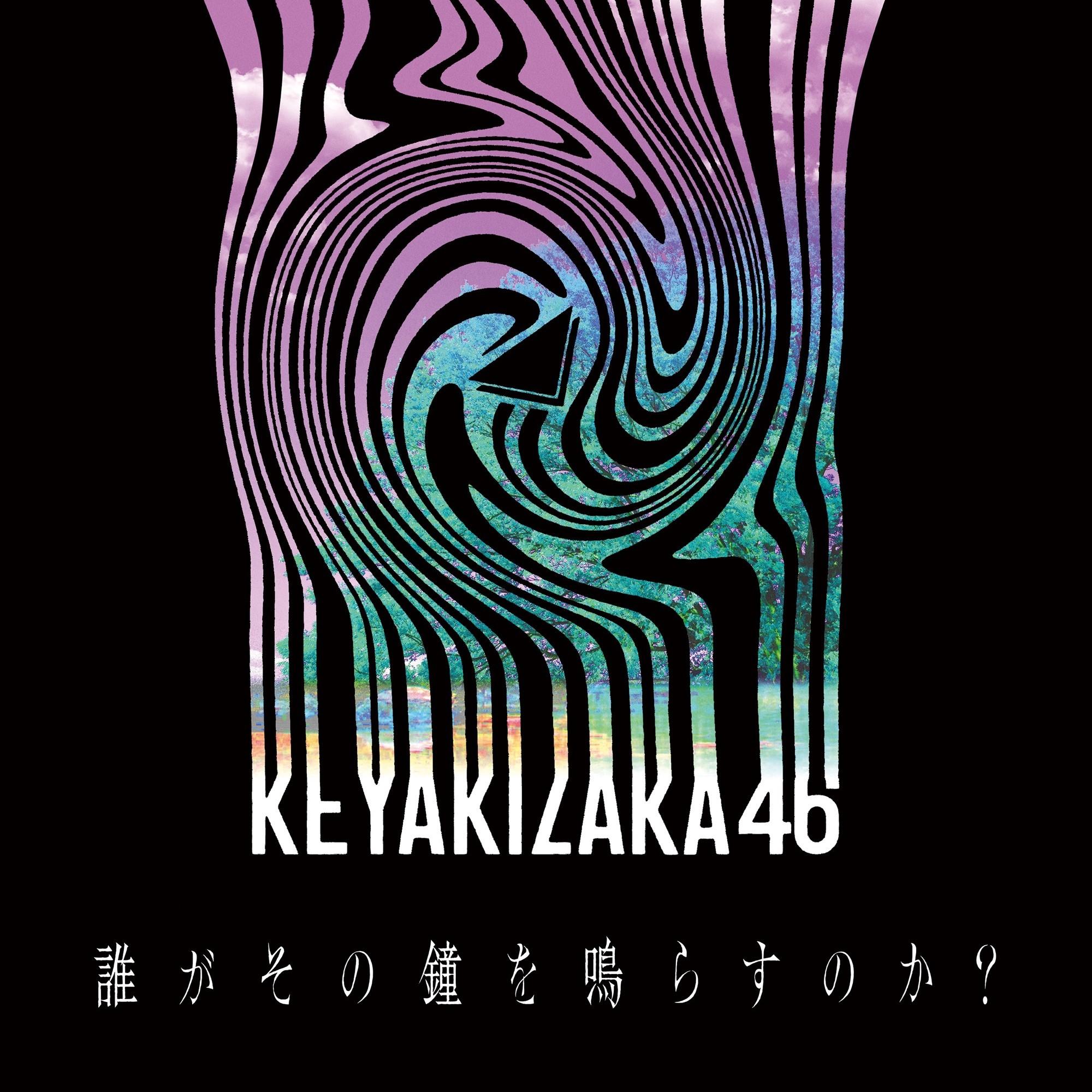 欅坂46 (Keyakizaka46) – 誰がその鐘を鳴らすのか? [FLAC + MP3 320 / WEB] [2020.08.21]