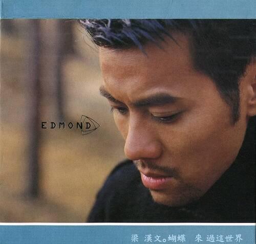梁漢文 (Edmond Leung) – 蝴蝶來過這世界 (2000) [FLAC 分軌]