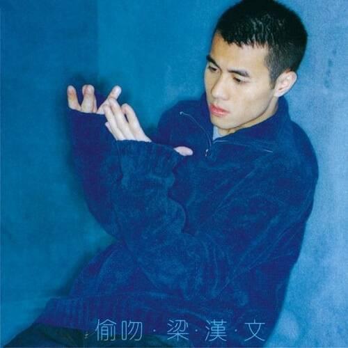 梁漢文 (Edmond Leung) – 偷吻 (1997) [FLAC 分軌]