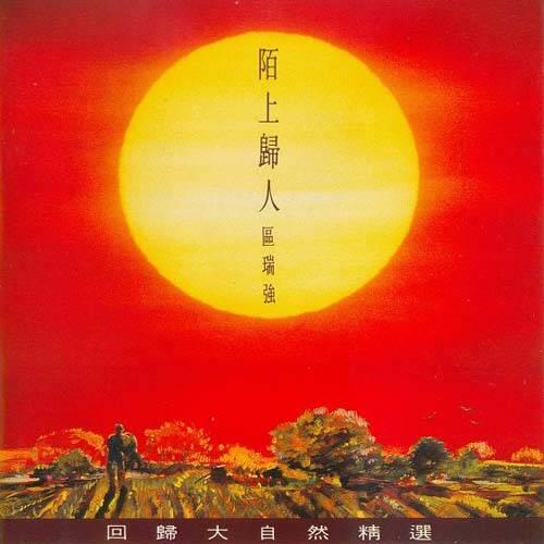 區瑞強 (Albert Au) – 陌上歸人 (1992) [FLAC 分軌]