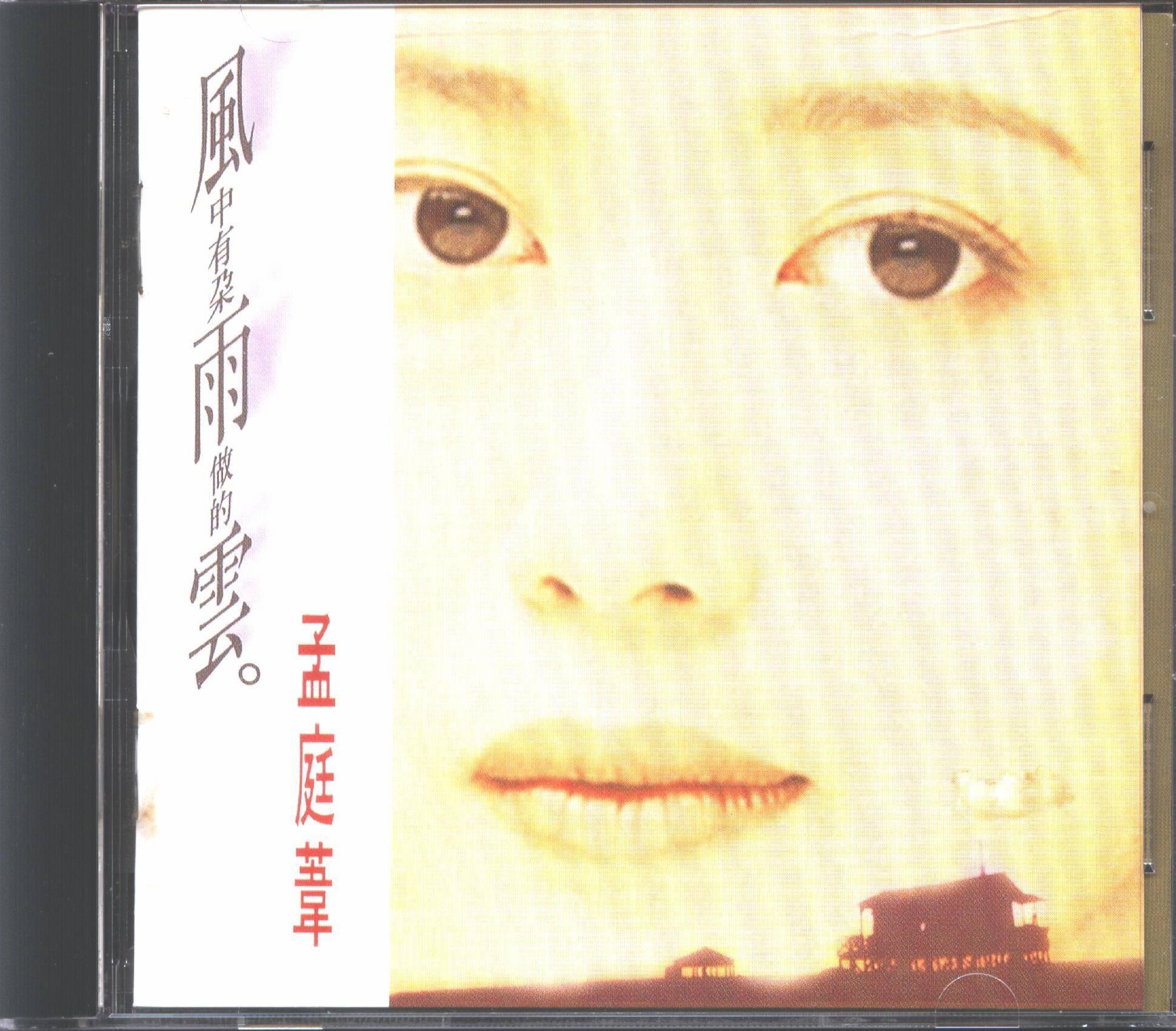 孟庭葦 – 風中有朵雨做的雲 (1993) [FLAC 分軌]