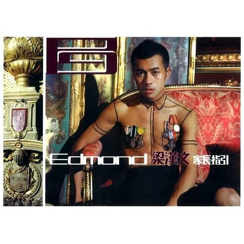 梁漢文 (Edmond Leung) – PG家長指引 (2000) [FLAC 分軌]