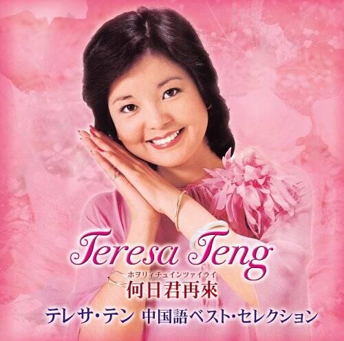 鄧麗君 (Teresa Teng) – 何日君再來 (2006) [FLAC 整軌]