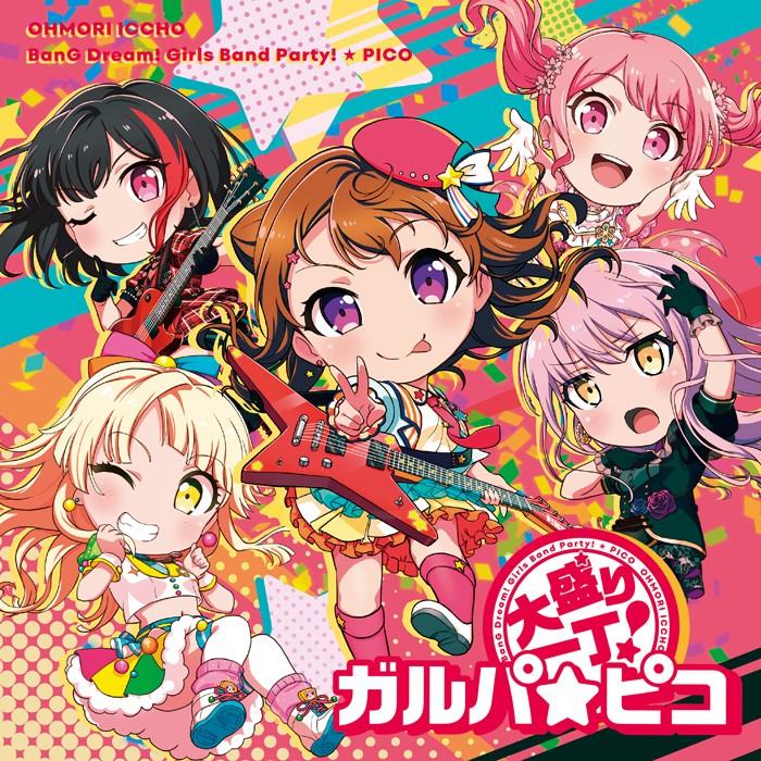 BanG Dream! – 大盛り一丁!ガルパ☆ピコ [FLAC + MP3 VBR / CD] [2020.08.12]