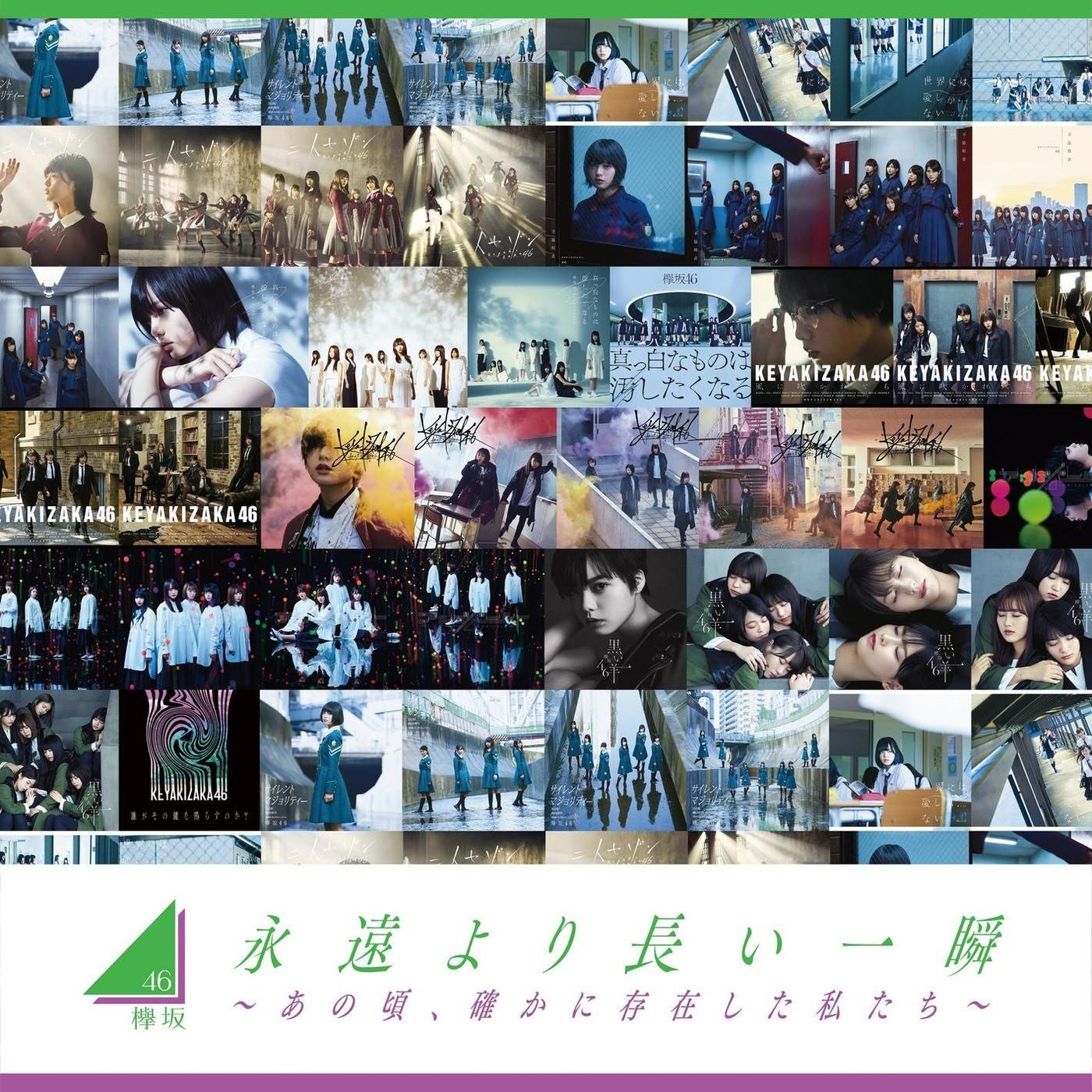 欅坂46 (Keyakizaka46) – 永遠より長い一瞬 ~あの頃、確かに存在した私たち~ [FLAC + MP3 320 + Blu-ray ISO] [2020.10.07]