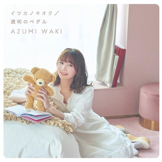和氣あず未 (Azumi Waki) – イツカノキオク/透明のペダル [FLAC / 24bit Lossless / WEB] [2020.10.07]