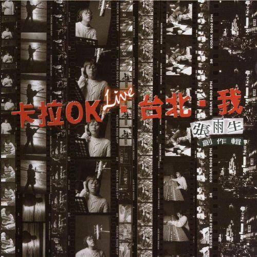 張雨生 – 卡拉OK·臺北·我 (1994) [FLAC 分軌]