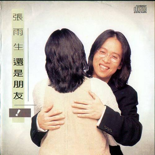 張雨生 – 還是朋友 (1995) [FLAC 分軌]