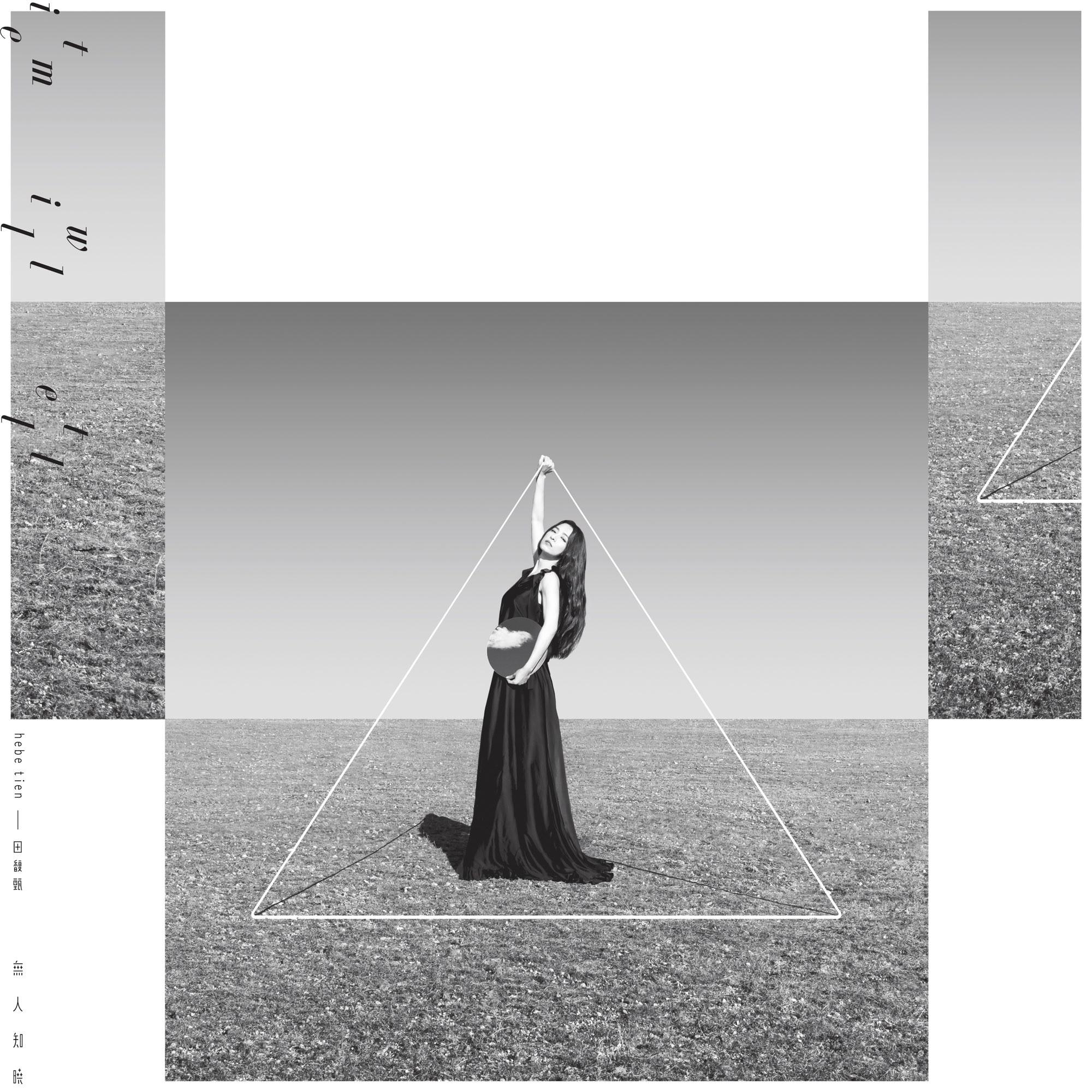 田馥甄 (Hebe Tien) – 無人知曉 (Time Will Tell) [FLAC + MP3 320] [2020.09.25]