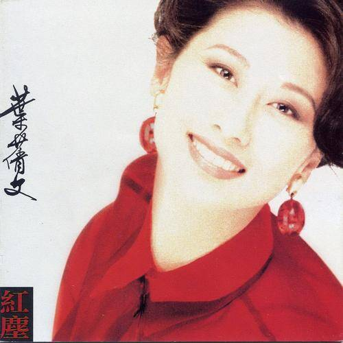 葉倩文 (Sally Yeh) – 紅塵  (2004) [FLAC 分軌]
