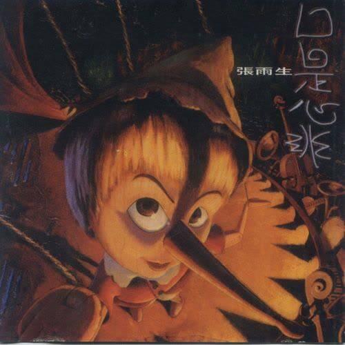 張雨生 – 口是心非 (1997) [FLAC 分軌]