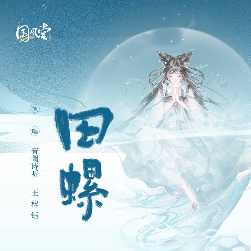 王梓鈺 – 田螺 (2019) [FLAC 分軌]