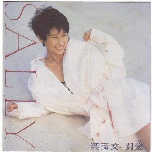 葉倩文 (Sally Yeh) – 關懷 (1991) [FLAC 分軌]