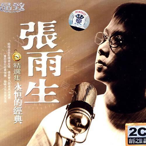 張雨生 – 張雨生精選集:永恒的經典 (1998) [FLAC 分軌]