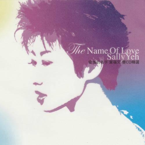 葉倩文 (Sally Yeh) – 愛情的名字  (2003) [FLAC 分軌]