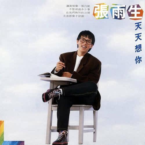 張雨生 – 天天想妳 (1988) [FLAC 分軌]